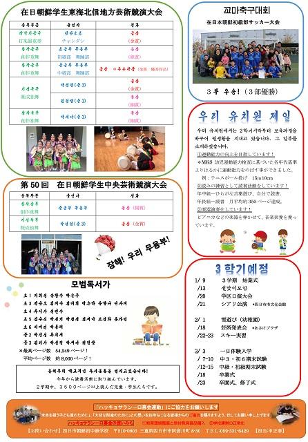 学校新聞2-2-2.jpg